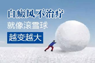 白癜风预防扩散的方法