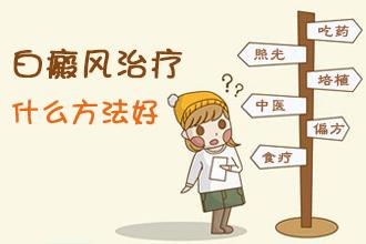 夏季白癜风患者如何自我调节